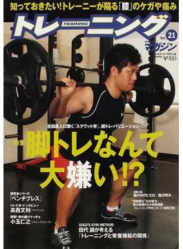 トレーニングマガジン Vol.21 特集脚トレなんて大嫌い!?(B.B.MOOK)