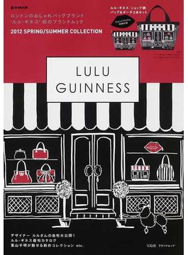 """LULU GUINNESS ロンドンのおしゃれバッグブランド""""ルル・ギネス""""初のブランドムック 2012SPRING/SUMMER COLLECTION(e‐MOOK)"""
