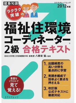 ラクラク突破の福祉住環境コーディネーター2級合格テキスト 2012年版