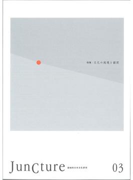 JunCture 超域的日本文化研究 03(2012) 特集:文化の越境と翻訳