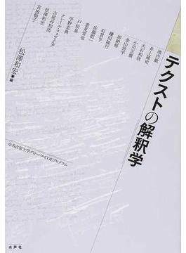 テクストの解釈学 名古屋大学グローバルCOEプログラム