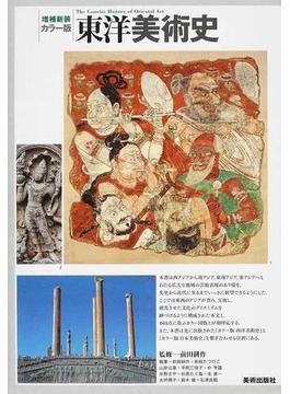 東洋美術史 カラー版 増補新装