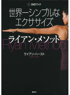 世界一シンプルなエクササイズ ライアン・メソッド DVDブック