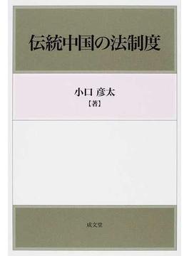 伝統中国の法制度