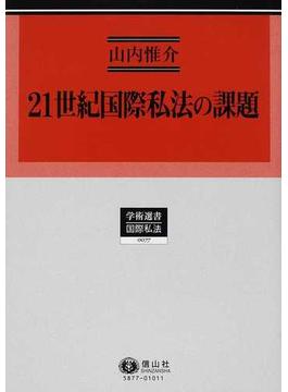21世紀国際私法の課題