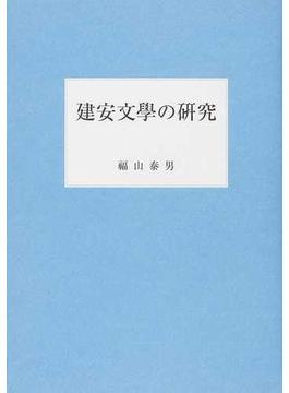 建安文學の研究