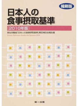 日本人の食事摂取基準 厚生労働省「日本人の食事摂取基準」策定検討会報告書 縮刷版 2010年版