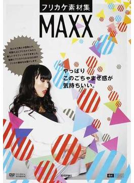フリカケ素材集MAXX