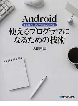 Android Flashプレイヤー開発から学ぶ使えるプログラマになるための技術
