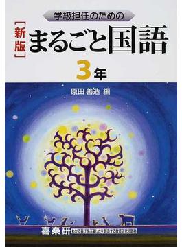まるごと国語 学級担任のための 新版 3年