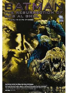 バットマン:ラーズ・アル・グールの復活 (ShoPro Books)