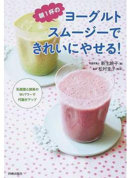 朝1杯のヨーグルトスムージーできれいにやせる! 乳酸菌と酵素のWパワーで代謝がアップ