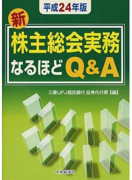 新株主総会実務なるほどQ&A 平成24年版