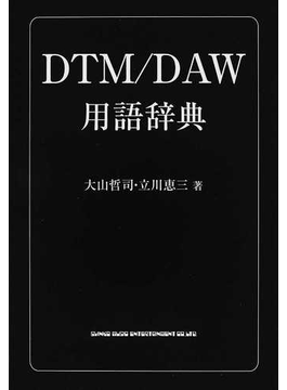 DTM/DAW用語辞典