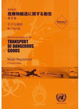 危険物輸送に関する勧告 モデル規則 英和対訳 第2巻