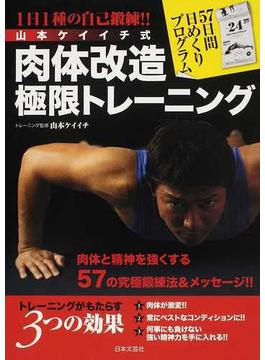 山本ケイイチ式肉体改造極限トレーニング 1日1種の自己鍛錬!!