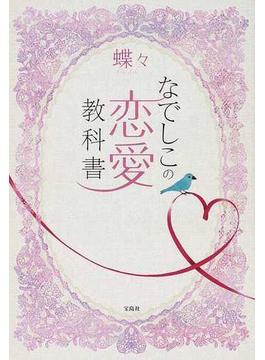なでしこの恋愛教科書