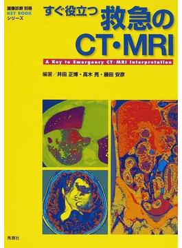 すぐ役立つ救急のCT・MRI