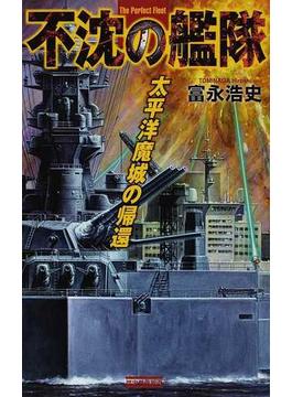 不沈の艦隊 3 太平洋魔城の帰還(歴史群像新書)
