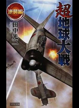 超地球大戦 2 逆襲編(歴史群像新書)