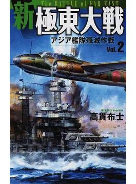 新極東大戦 Vol.2 アジア艦隊殲滅作戦(歴史群像新書)