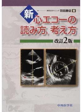 新・心エコーの読み方,考え方 改訂2版
