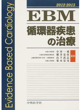 EBM循環器疾患の治療 2012−2013