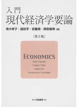 入門現代経済学要論 第2版