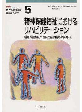 精神保健福祉士養成セミナー 新版 第5巻 精神保健福祉におけるリハビリテーション