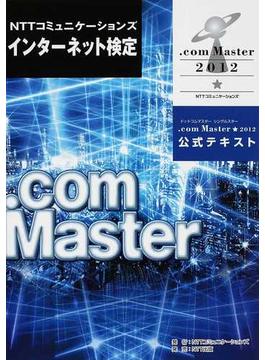 NTTコミュニケーションズインターネット検定.com Master★2012公式テキスト