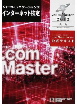 NTTコミュニケーションズインターネット検定.com Master★★2012公式テキスト