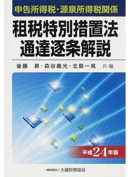 申告所得税・源泉所得税関係租税特別措置法通達逐条解説 平成24年版