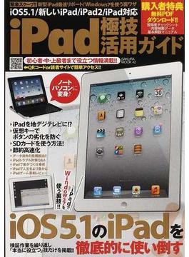 iPad極技活用ガイド(サクラムック)