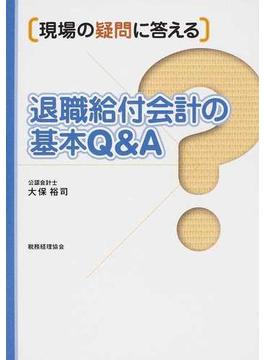 退職給付会計の基本Q&A 現場の疑問に答える