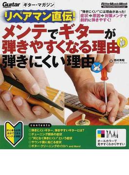 リペアマン直伝!メンテでギターが弾きやすくなる理由弾きにくい理由(ギター・マガジン)