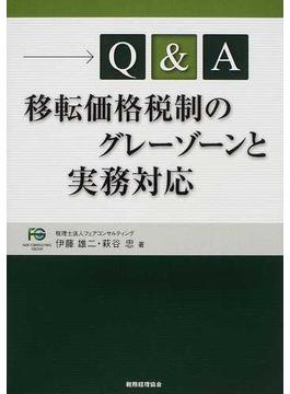 Q&A移転価格税制のグレーゾーンと実務対応