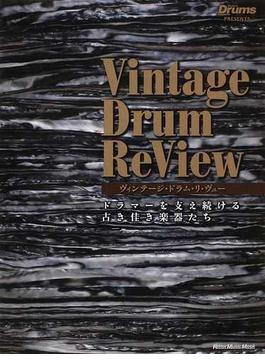 ヴィンテージ・ドラム・リ・ヴュー ドラマーを支え続ける古き佳き楽器たち