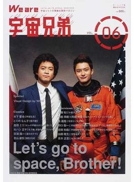 We are宇宙兄弟 宇宙とヒトの素敵な関係マガジン VOL.06