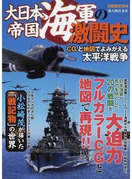 大日本帝国海軍の激闘史 CGと地図でよみがえる太平洋戦争(別冊歴史読本 )
