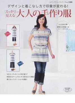 スッキリ見える大人の手作り服 デザインと着こなし方で印象が変わる!(レディブティックシリーズ)