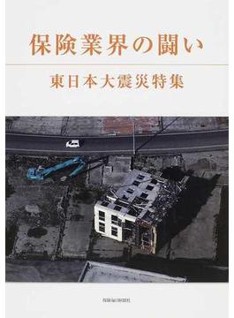 保険業界の闘い 東日本大震災特集