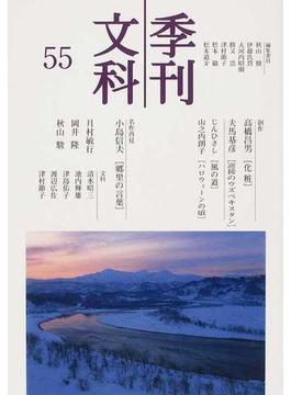 季刊文科 第55号 高橋昌男/夫馬基彦 名作再見小島信夫