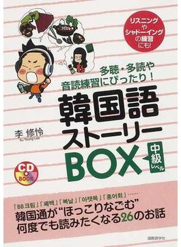 韓国語ストーリーBOX〈中級レベル〉 多聴・多読や音読練習にぴったり! リスニングやシャドーイングの練習にも!