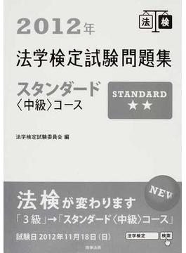 法学検定試験問題集スタンダード〈中級〉コース 2012年