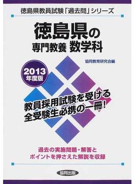 徳島県の専門教養数学科 2013年度版