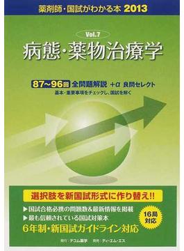 国試がわかる本 薬剤師 2013Vol.7 病態・薬物治療学