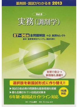 国試がわかる本 薬剤師 2013Vol.9 実務(調剤学)