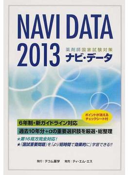 ナビ・データ 薬剤師国家試験対策 2013