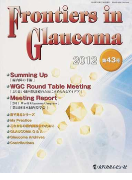Frontiers in Glaucoma 第43号(2012)