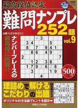 最高段位認定難問ナンプレ252題 vol.9